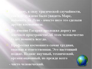 Гагарину, в силу трагической случайности, так и не суждено было увидеть Марс