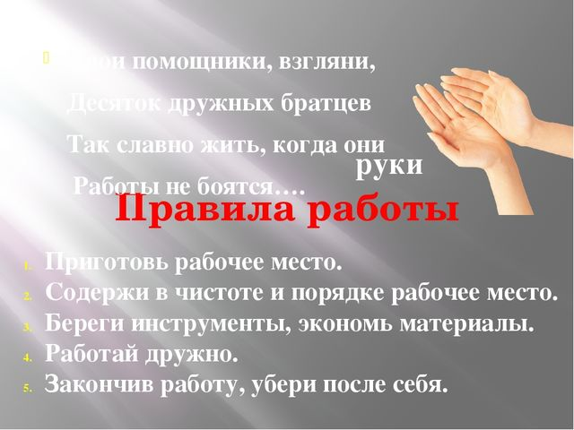 Правила работы Твои помощники, взгляни, Десяток дружных братцев Так славно жи...