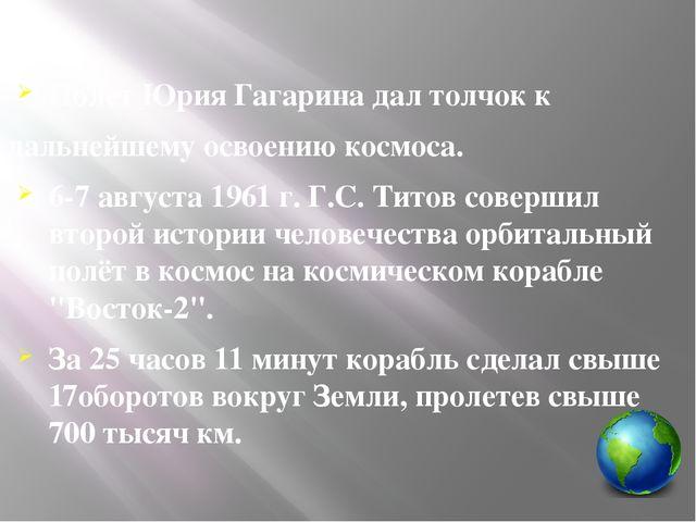 Полет Юрия Гагарина дал толчок к дальнейшему освоению космоса. 6-7 августа 1...