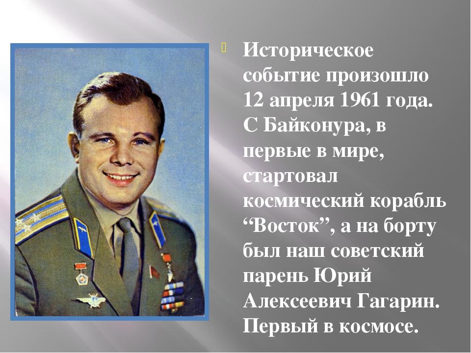 Историческое событие произошло 12 апреля 1961 года. С Байконура, в первые в...