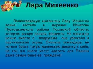 Ленинградскую школьницу Лару Михеенко война застала в деревне Игнатово Пусто
