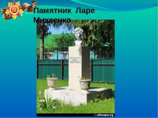 Памятник Ларе Михеенко