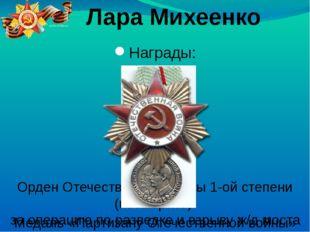Награды: Лара Михеенко Орден Отечественной Войны 1-ой степени (посмертно) за