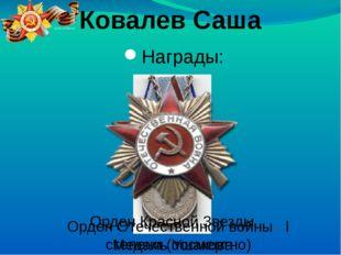 Награды: Ковалев Саша Медаль Ушакова Орден Красной Звезды Орден Отечественной