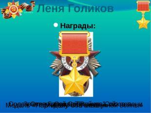 Награды: Орден Отечественной Войны 1-ой степени Орден Ленина Звание Герой Сов
