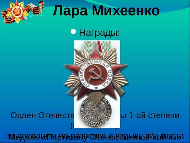 Награды: Лара Михеенко Орден Отечественной Войны 1-ой степени (посмертно) за...