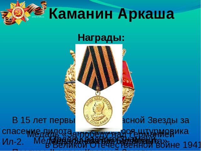 Награды: Каманин Аркаша В 15 лет первый орден Красной Звезды за спасение пил...