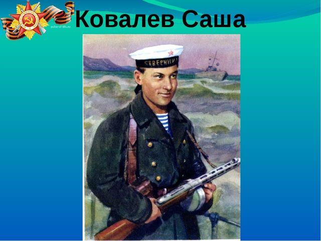 Ковалев Саша