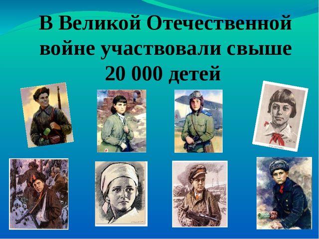 В Великой Отечественной войне участвовали свыше 20 000 детей