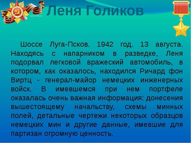 Леня Голиков Шоссе Луга-Псков. 1942 год. 13 августа. Находясь с напарником в...
