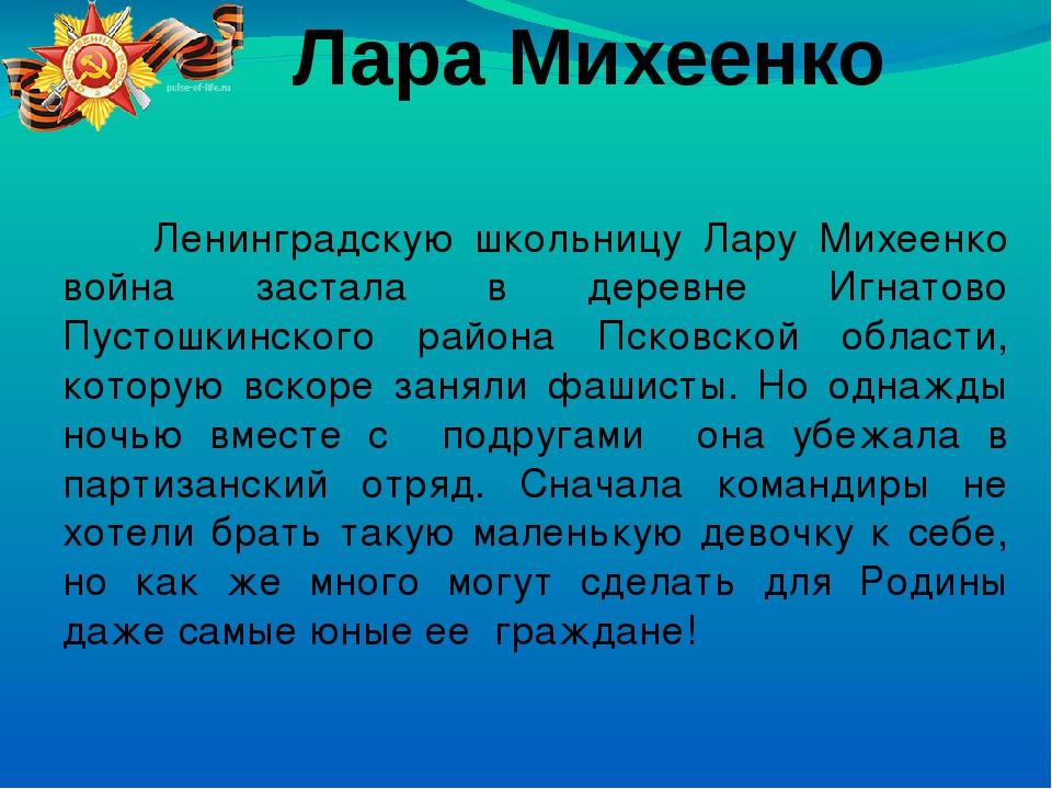 Ленинградскую школьницу Лару Михеенко война застала в деревне Игнатово Пусто...