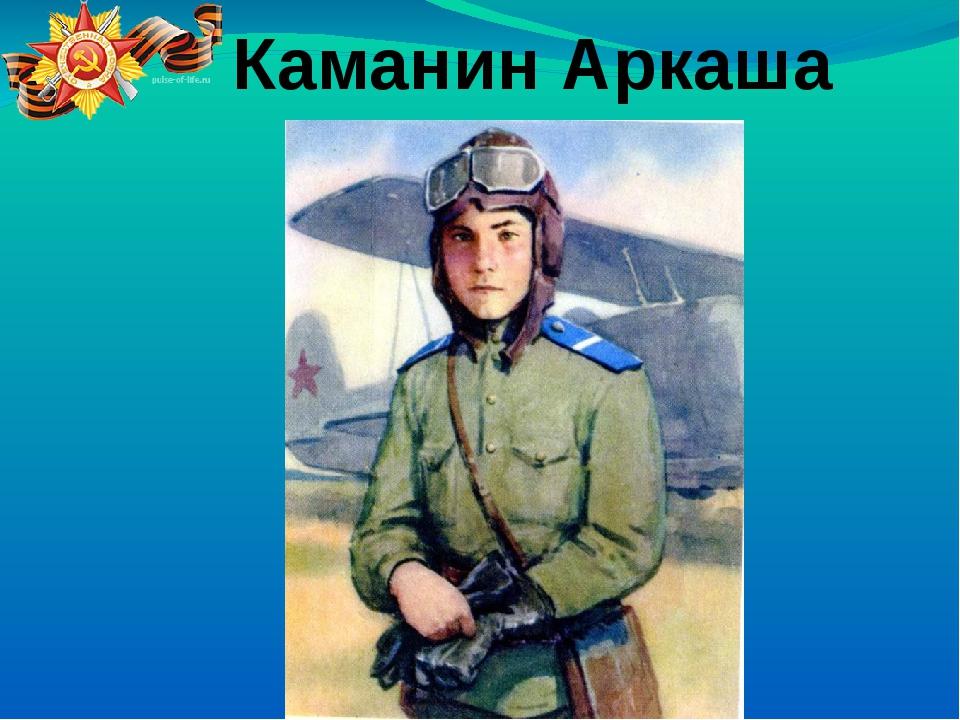 Каманин Аркаша