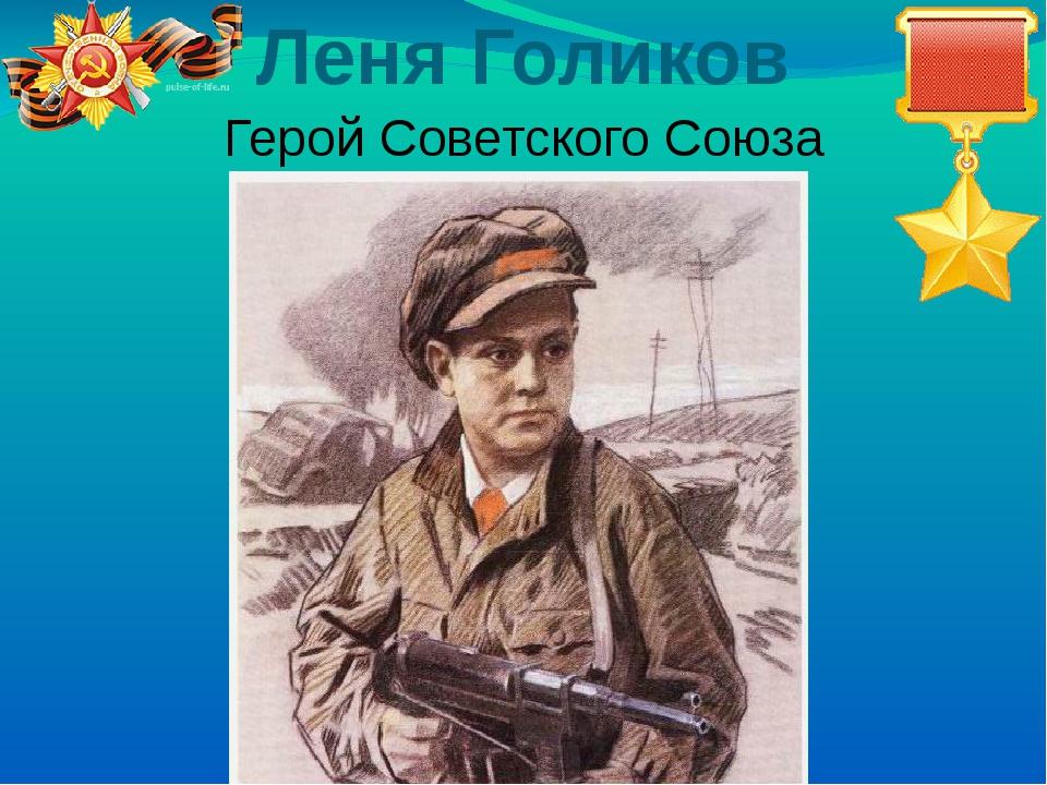 Леня Голиков Герой Советского Союза