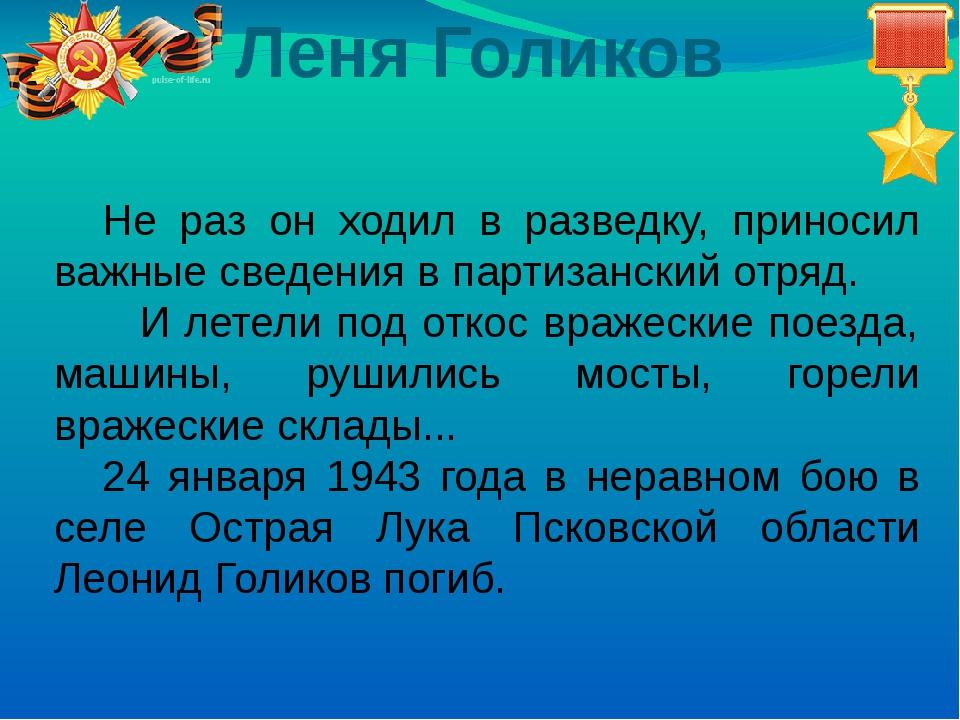 Леня Голиков Не раз он ходил в разведку, приносил важные сведения в партизан...