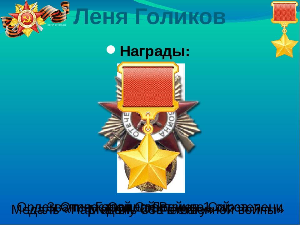 Награды: Орден Отечественной Войны 1-ой степени Орден Ленина Звание Герой Сов...