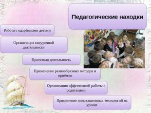 Педагогические находки Организация эффективной работы с родителями Организаци