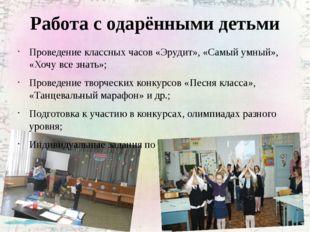 Работа с одарёнными детьми Проведение классных часов «Эрудит», «Самый умный»,