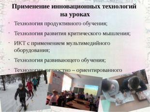 Применение инновационных технологий на уроках Технология продуктивного обучен