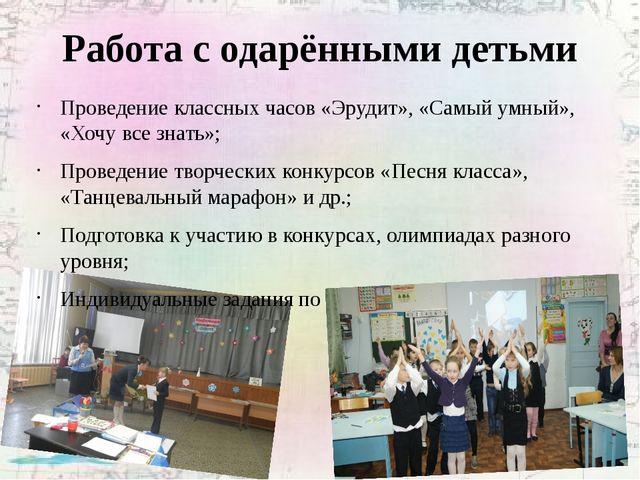 Работа с одарёнными детьми Проведение классных часов «Эрудит», «Самый умный»,...