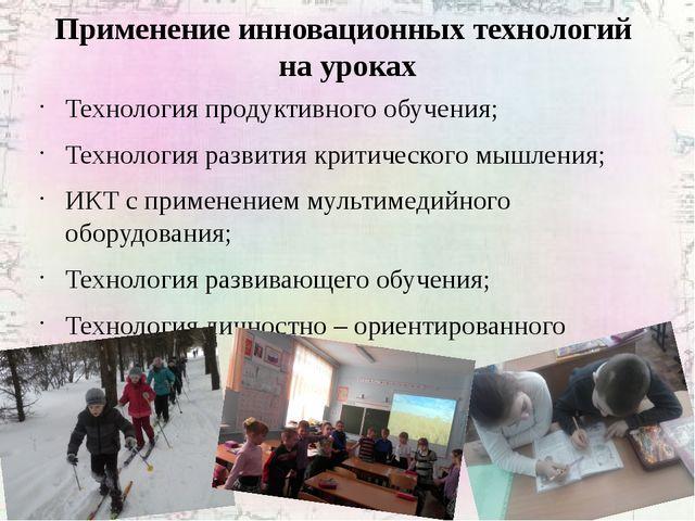 Применение инновационных технологий на уроках Технология продуктивного обучен...