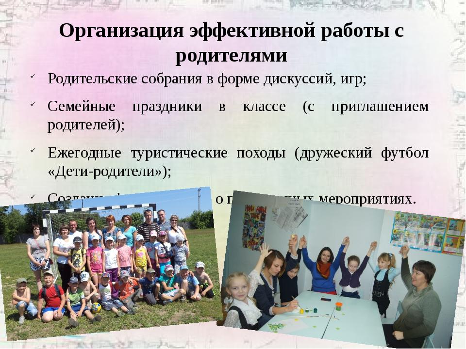 Организация эффективной работы с родителями Родительские собрания в форме дис...