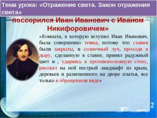 Н.В.Гоголь. «Повесть о том, как поссорился Иван Иванович с Иваном Никифорович
