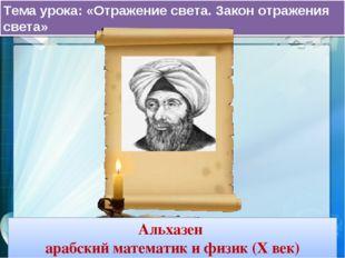 Тема урока: «Отражение света. Закон отражения света» Альхазен арабский матема