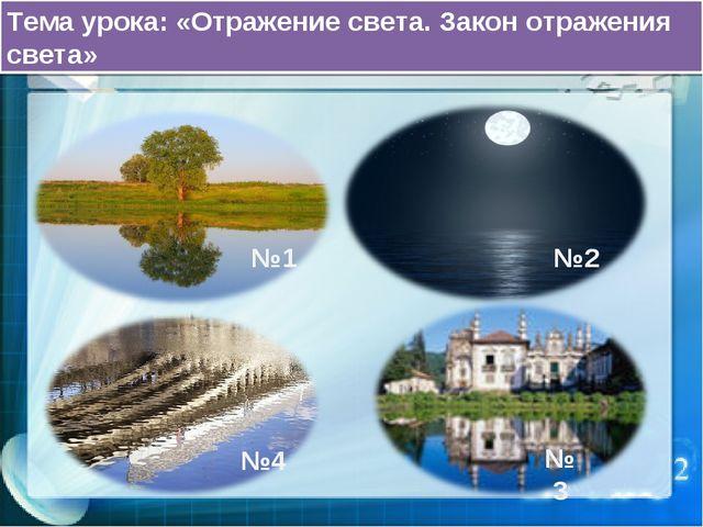 №2 №1 №4 Тема урока: «Отражение света. Закон отражения света» №3