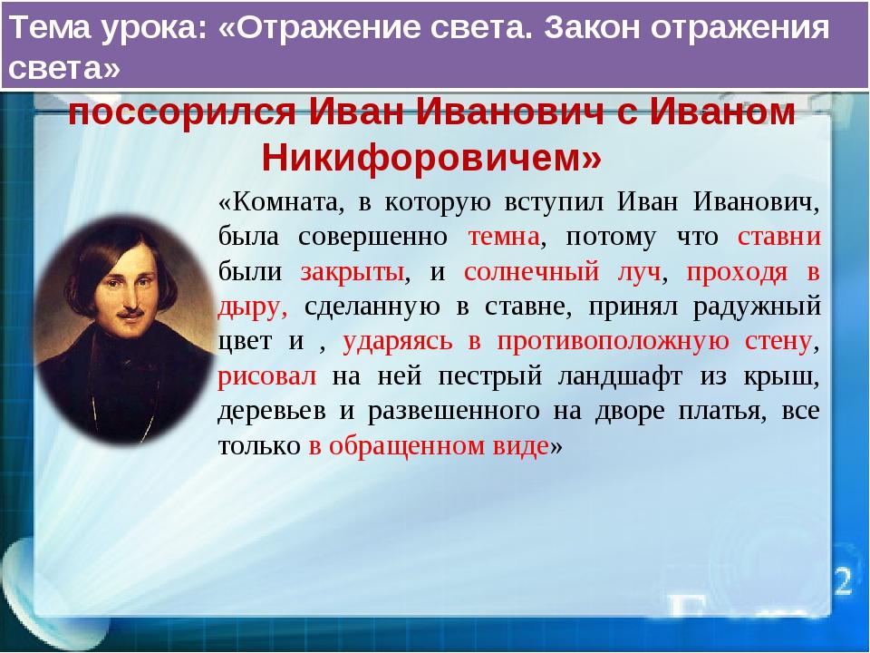 Н.В.Гоголь. «Повесть о том, как поссорился Иван Иванович с Иваном Никифорович...