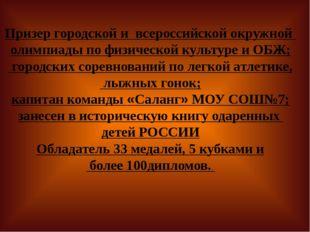 Призер городской и всероссийской окружной олимпиады по физической культуре и