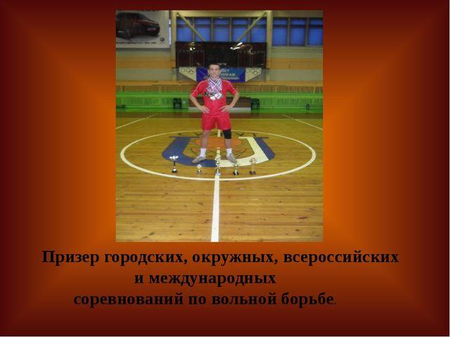 Призер городских, окружных, всероссийских и международных соревнований по во...