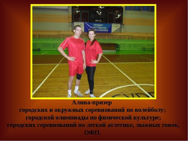 Алина-призер городских и окружных соревнований по волейболу; городской олимп...