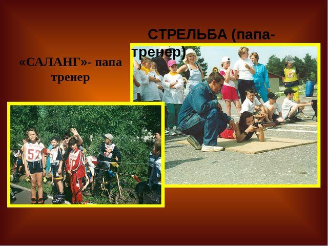 СТРЕЛЬБА (папа-тренер) «САЛАНГ»- папа тренер