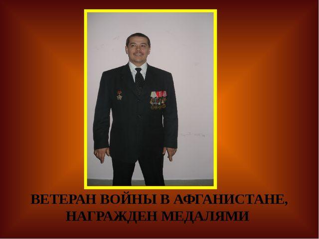 ВЕТЕРАН ВОЙНЫ В АФГАНИСТАНЕ, НАГРАЖДЕН МЕДАЛЯМИ