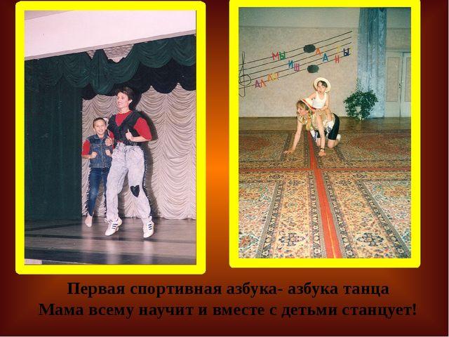 Первая спортивная азбука- азбука танца Мама всему научит и вместе с детьми с...