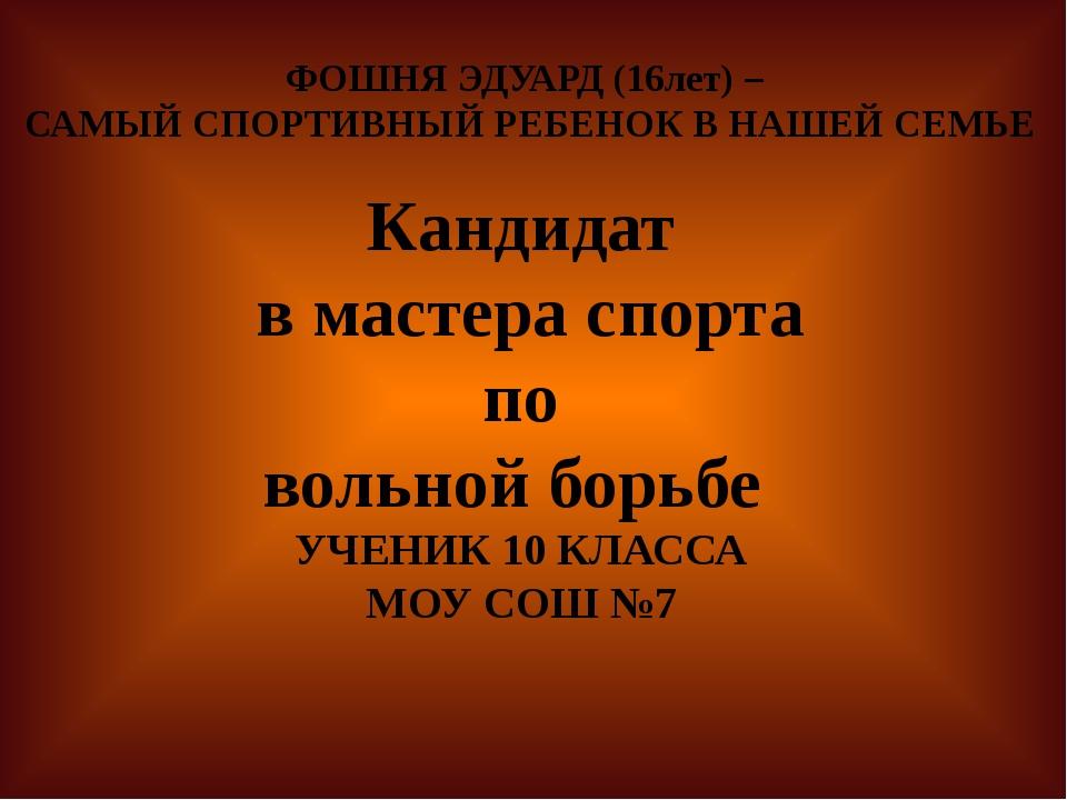 ФОШНЯ ЭДУАРД (16лет) – САМЫЙ СПОРТИВНЫЙ РЕБЕНОК В НАШЕЙ СЕМЬЕ Кандидат в мас...