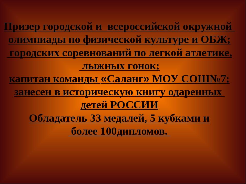 Призер городской и всероссийской окружной олимпиады по физической культуре и...