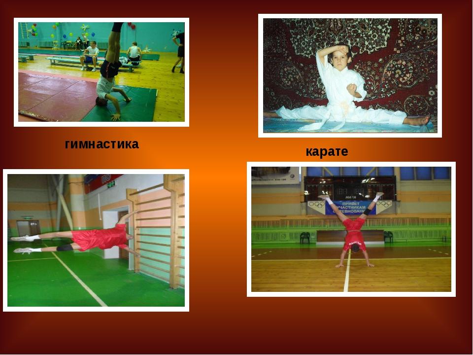 гимнастика карате
