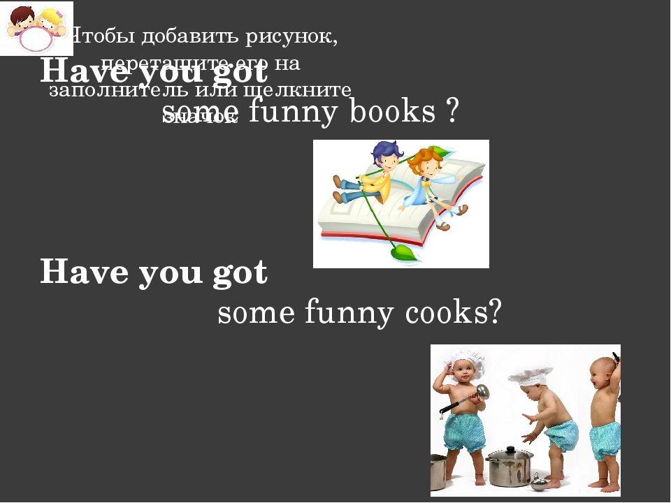Have you got some funny books ? Have you got some funny cooks? Надпись