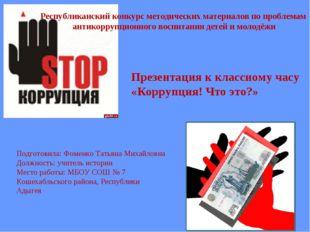 Республиканский конкурс методических материалов по проблемам антикоррупционно