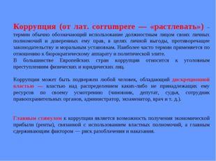 Коррупция (от лат. corrumpere — «растлевать») – термин обычно обозначающий ис