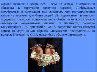 Однако начиная с конца XVIII века на Западе в отношении общества к коррупции