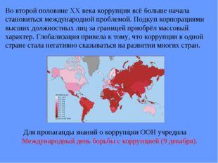 Во второй половине XX века коррупция всё больше начала становиться международ