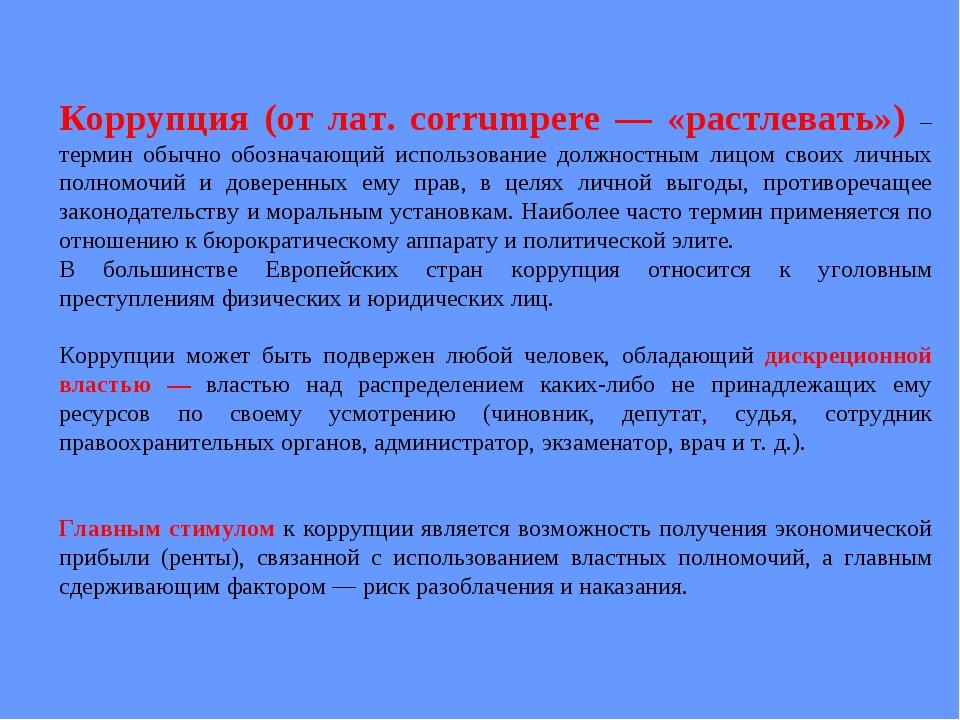 Коррупция (от лат. corrumpere — «растлевать») – термин обычно обозначающий ис...