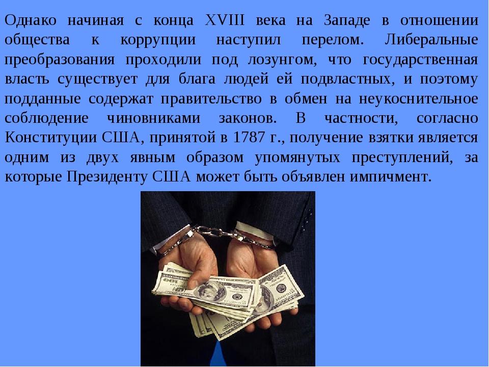 Однако начиная с конца XVIII века на Западе в отношении общества к коррупции...