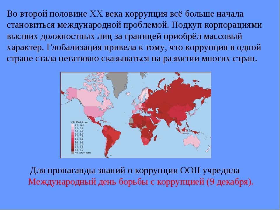 Во второй половине XX века коррупция всё больше начала становиться международ...