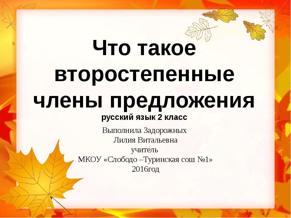 Что такое второстепенные члены предложения русский язык 2 класс Выполнила Зад...