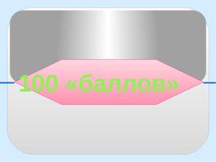 100 «баллов»