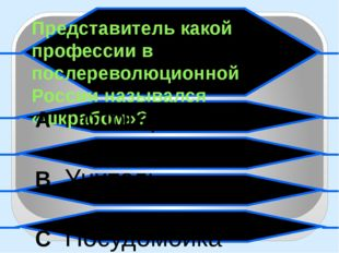Представитель какой профессии в послереволюционной России назывался «шкрабом