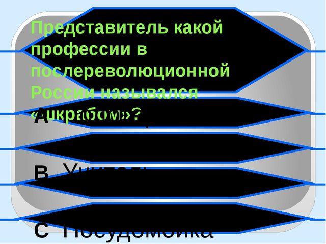 Представитель какой профессии в послереволюционной России назывался «шкрабом...